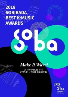 2018 SORIBADA BEST K-MUSIC公演觀覽遊