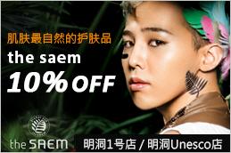 the seam(明洞1号店)
