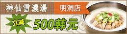 神仙雪濃湯(明洞店)