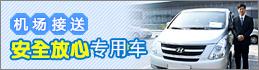 Blue&People租车服务