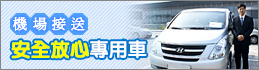 Blue&People租車服務