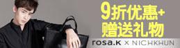 ROSA.K(乐天免税店 世界店)