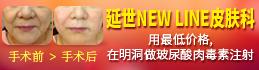 NEW Line皮肤科