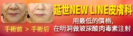 NEW Line皮膚科