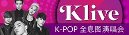 K‐POPホログラムコンサートKlive