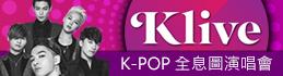KLIVE (K-pop明星全息圖演唱會)