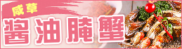 咸草酱油腌蟹