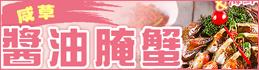 鹹草醬油腌蟹