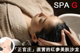 正官庄SPA G(大峙店)