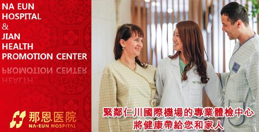 誌安健康增進中心